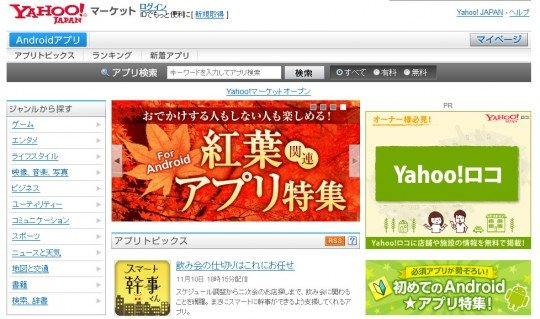 Yahoo launches Android app store in Japan