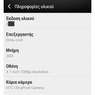 Updated HTC One with octa-core and 3GB of RAM coming soon?
