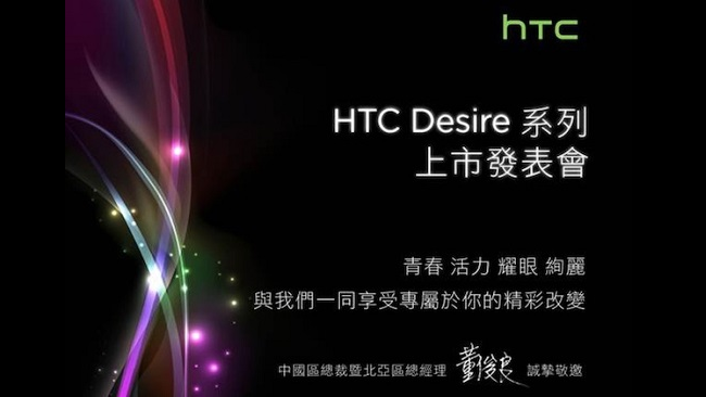 HTC event invite